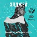 Элджей - 360 (Kolya Funk & Temmy Remix)