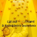 Макс Барских - Сделай громче (Dj Riddle & DJ Dmitriy DESIRE remix) ()