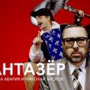 Дискотека Авария и Николай Басков - Фантазёр (Dushamove feat Kostya Shag Remix)