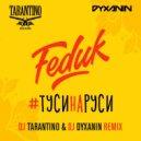 Feduk - Тусинаруси (Dj Tarantino & Dj Dyxanin Remix)