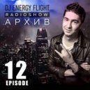 DJ ENERGY FLIGHT  - АРХИВ  RADIOSHOW  (EPISODE 12)