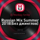 Dj Monkey Smile - Russian Mix Summer 2018(Без джинглов) ()