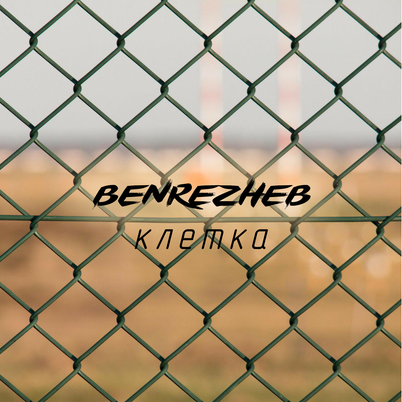 Benrezheb - Клетка (Original Mix)