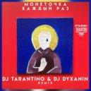 Монеточка - Каждый раз (Dj Tarantino & Dj Dyxanin Remix)
