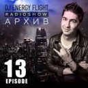 DJ ENERGY FLIGHT  - АРХИВ RADIOSHOW ( EPISODE 13)