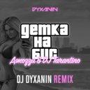 Джоззи - Детка на бис (Dj Dyxanin remix)