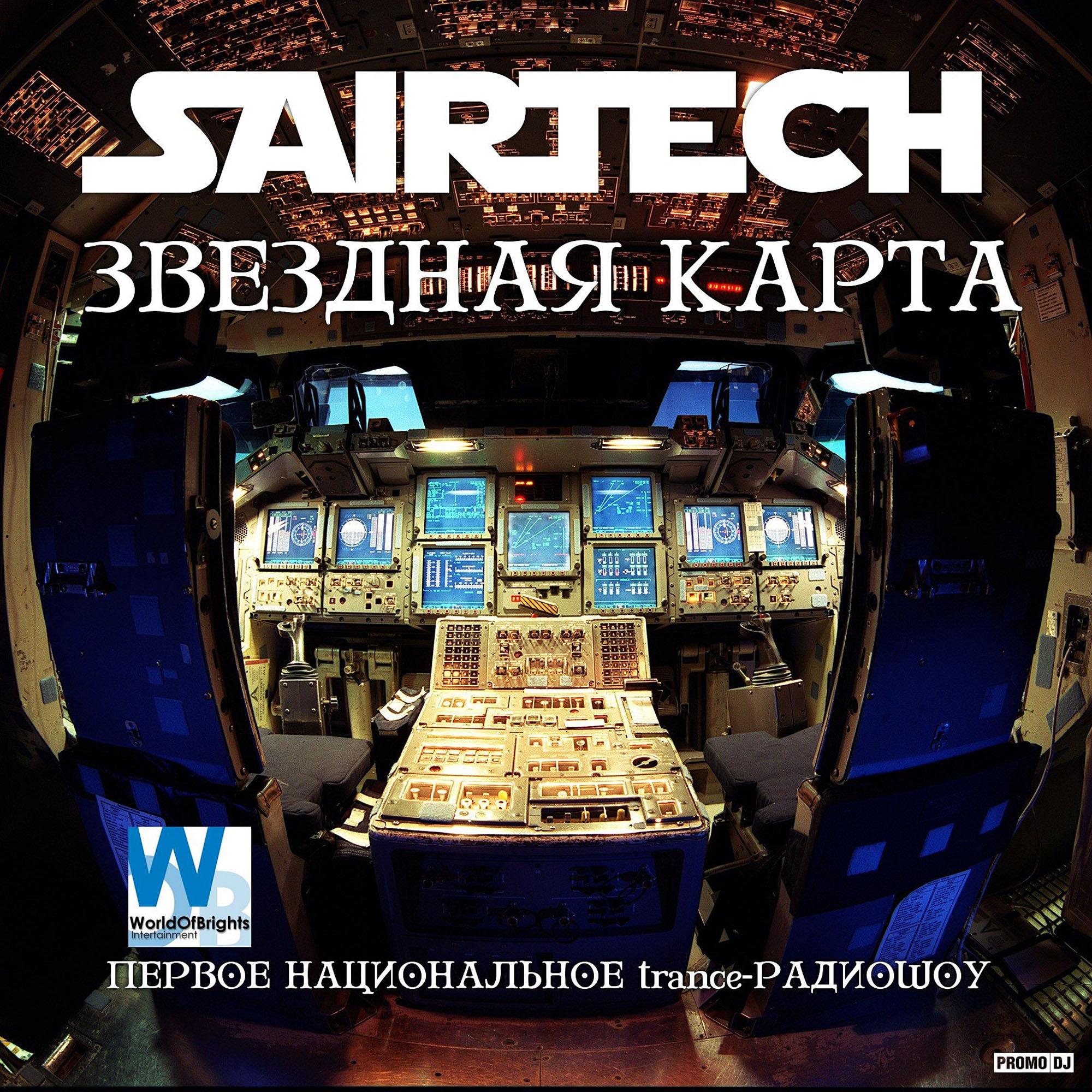 Sairtech - Звездная карта #207 (15.07.2018) - Первое национальное trance-радиошоу (Radioshow)