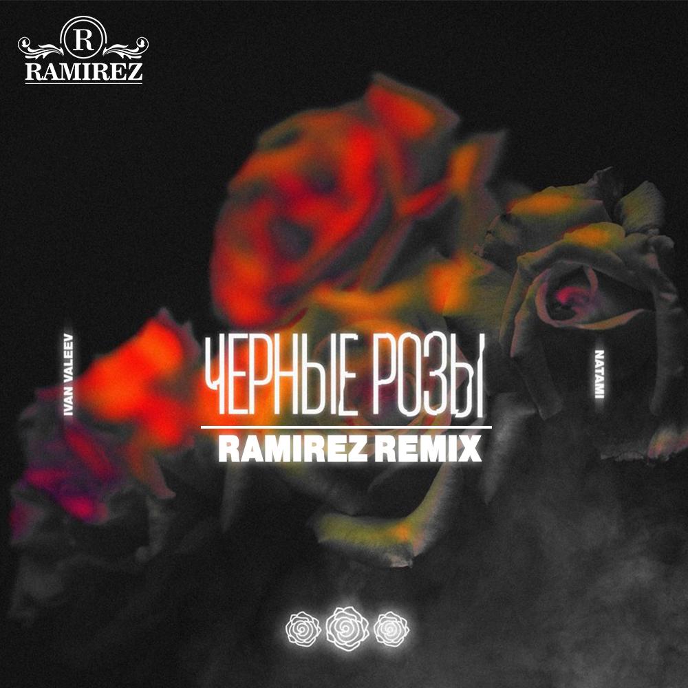 Ivan Valeev х Natami - Чёрные Розы (Ramirez Remix)