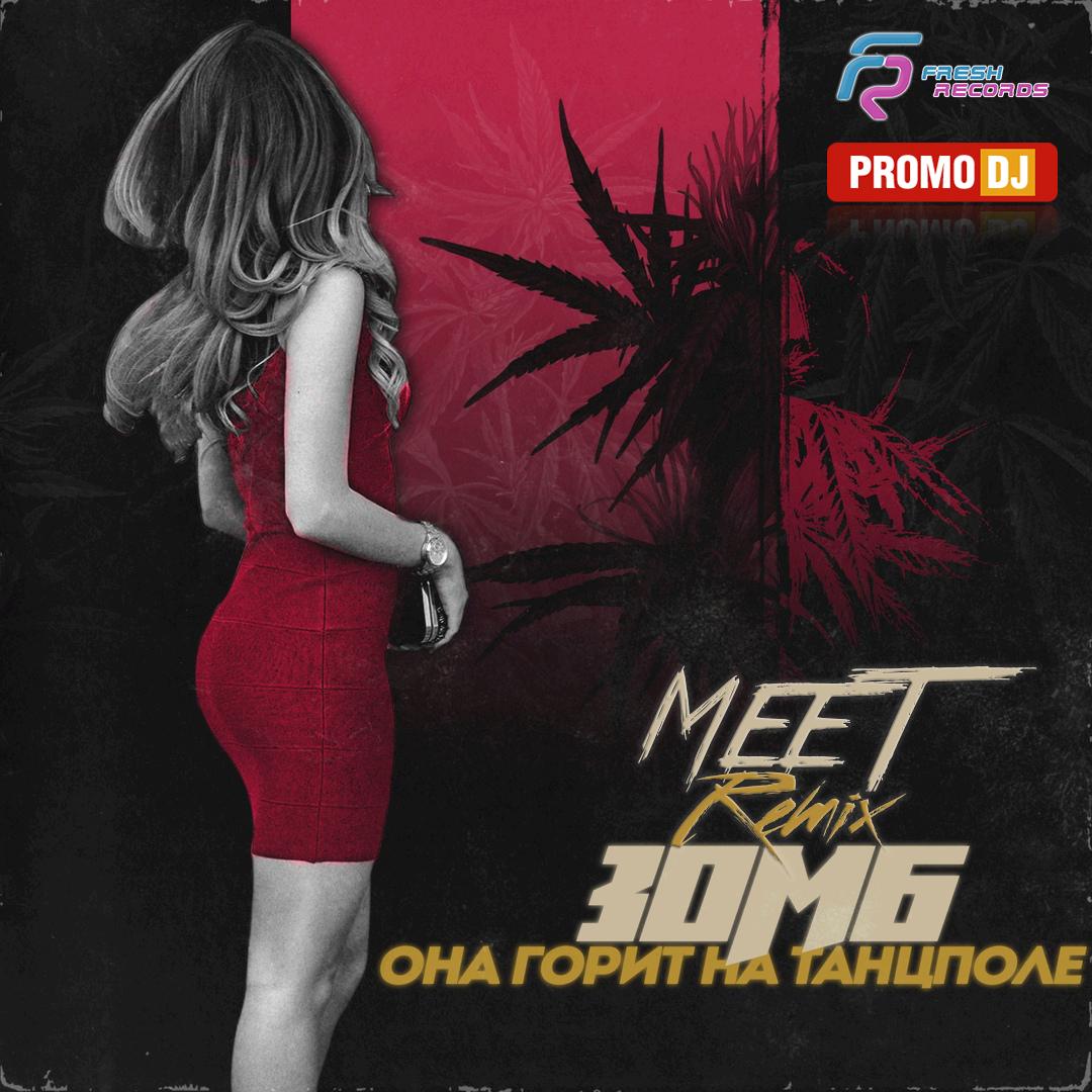 Зомб - Она горит на танцполе ( MeeT Remix)