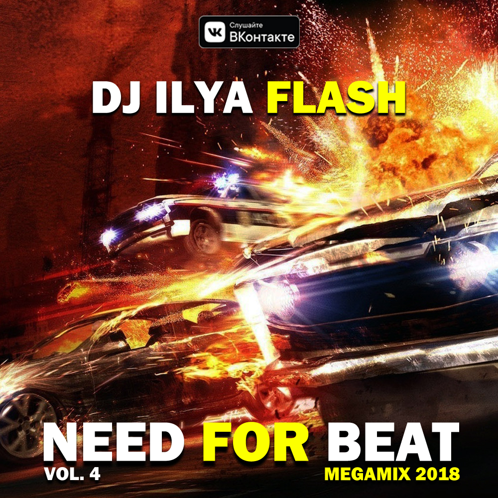 DJ Ilya Flash - Need For Beat Vol.4 (2018)