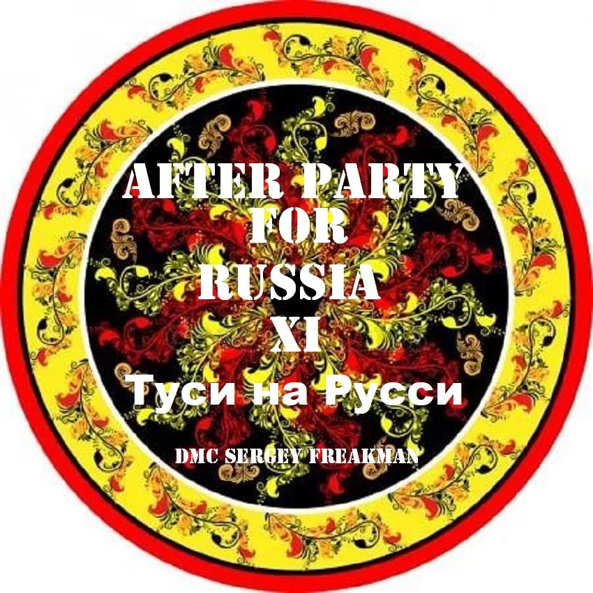 DMC Sergey Freakman - Туси на Русси ()