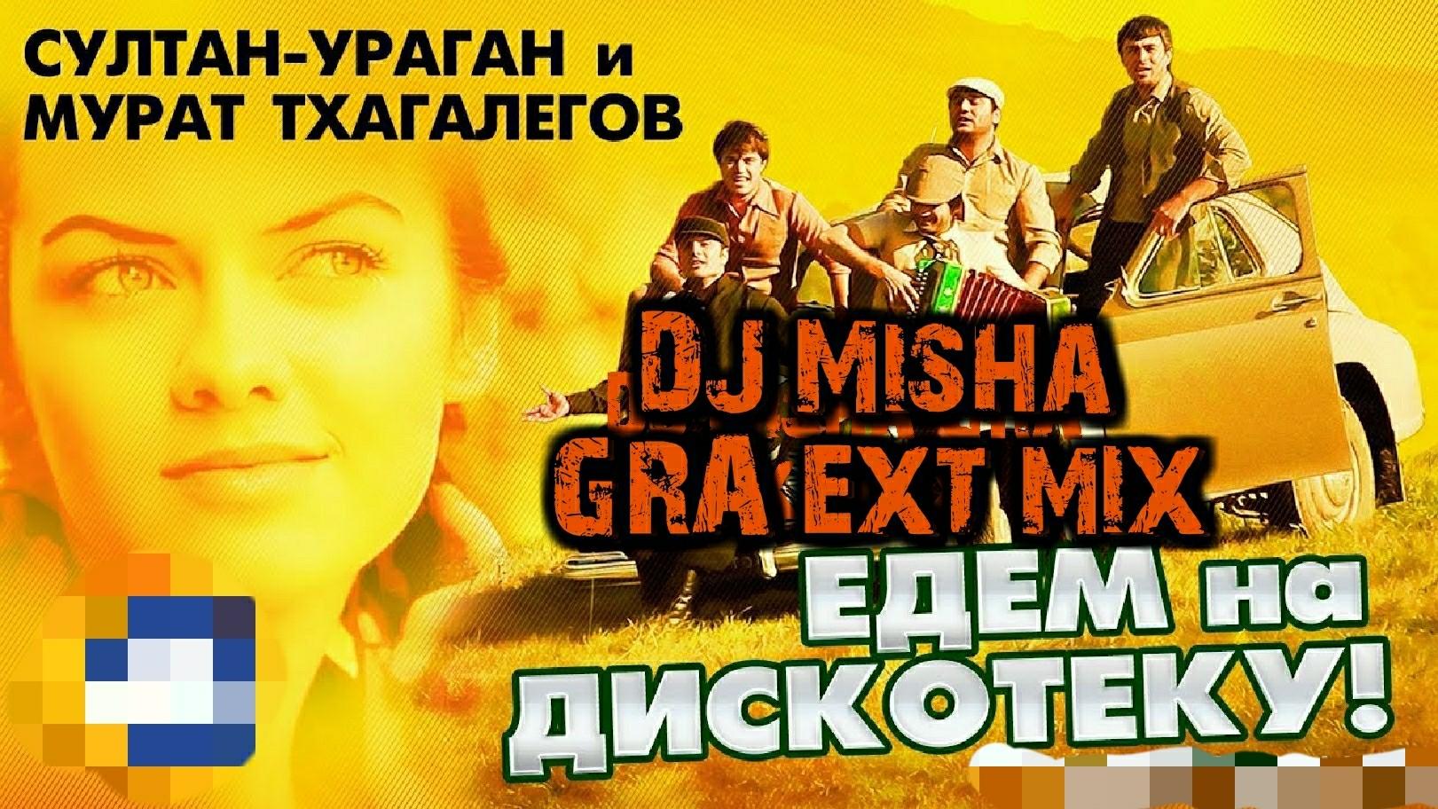 Мурат Тхагалегов - На дискотеку (DJ Misha GRA ext mix)