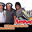 Леприконсы - Девчонки полюбили не меня  (DJ Misha GRA partybreak )