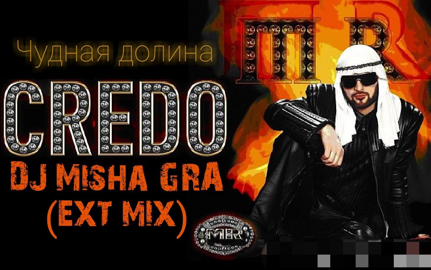 Mr Credo - Чудная долина (DJ Misha GRA ext mix)