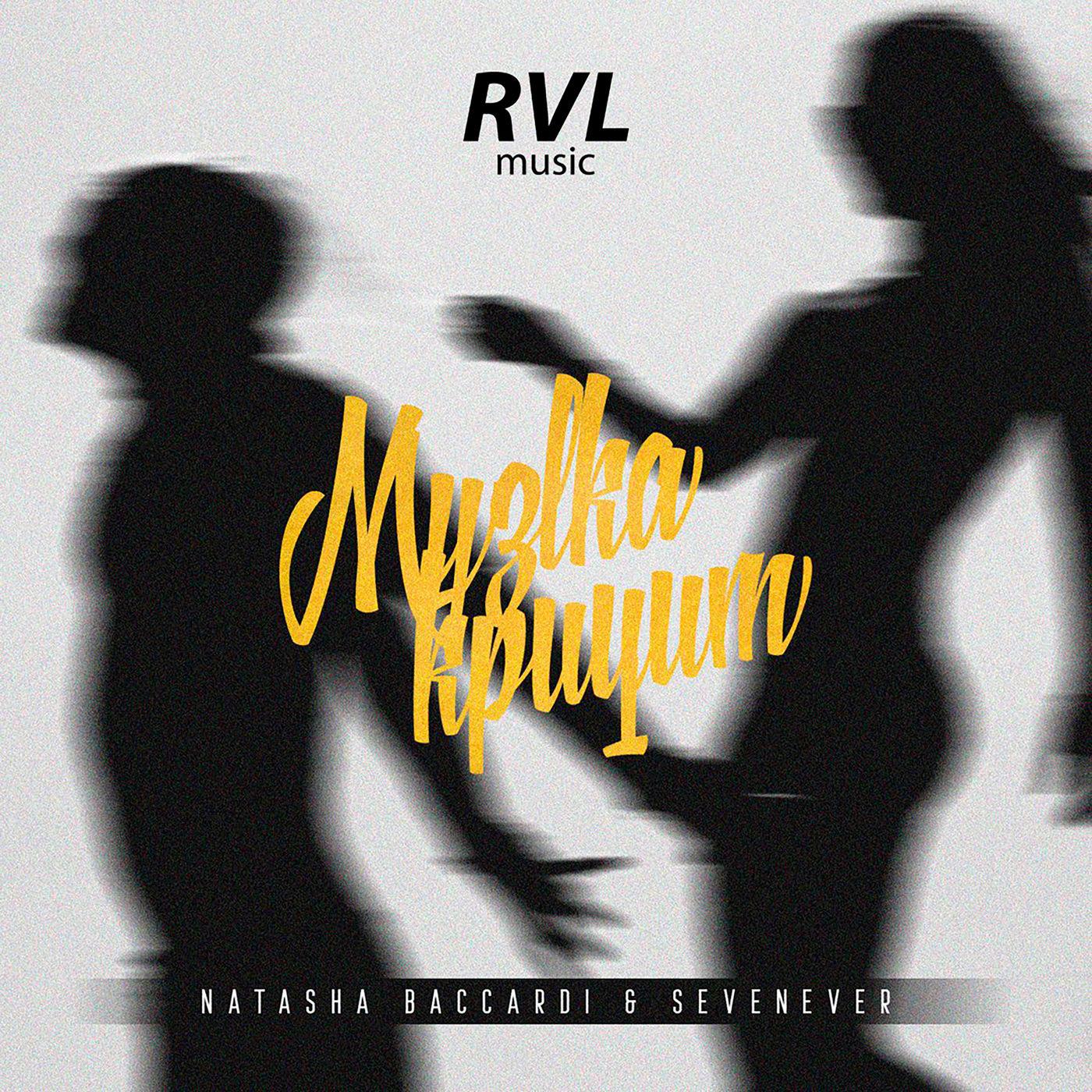 Natasha Baccardi, SevenEver - Музыка Кричит (Original Mix)