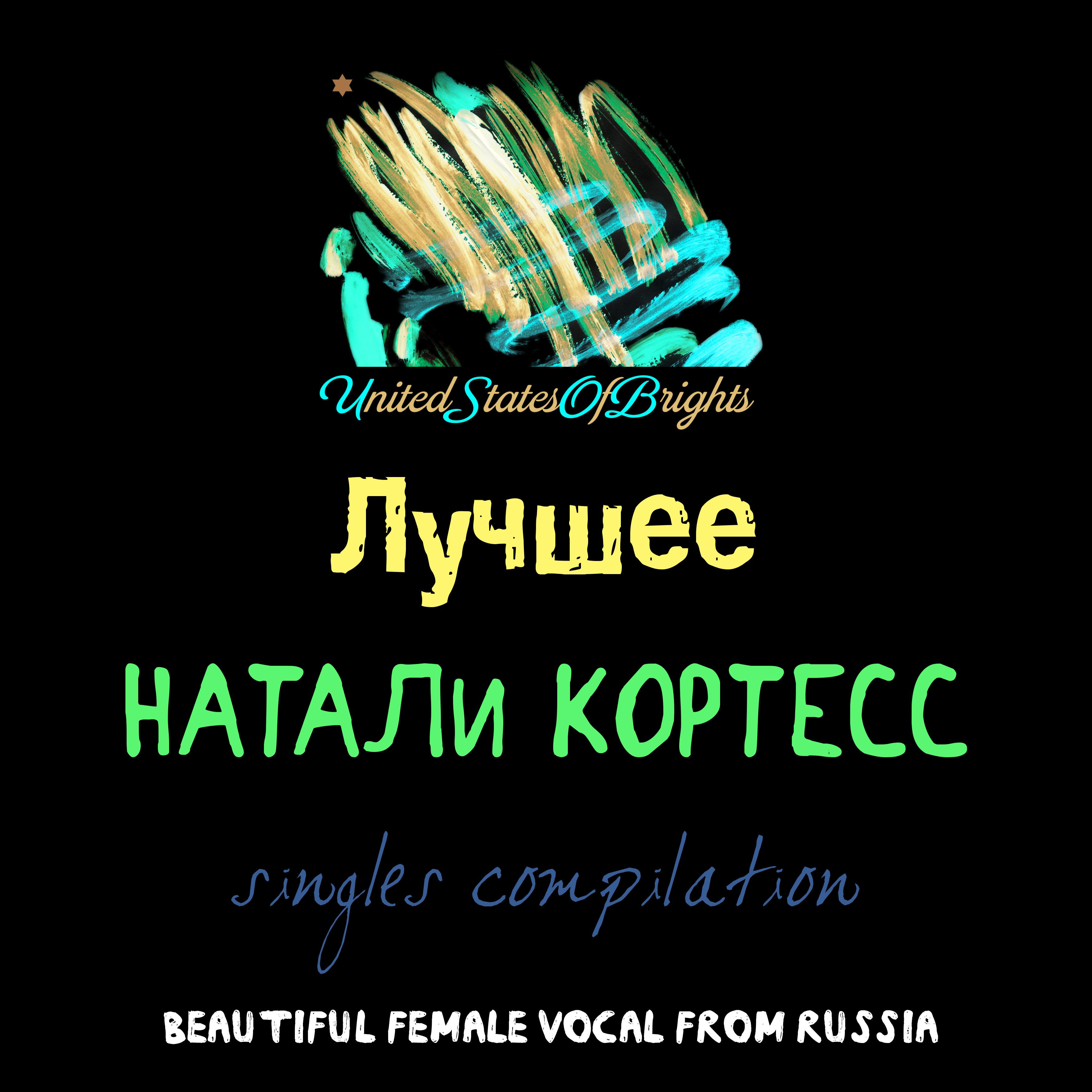Натали Кортесс feat. al l bo & Andres NekrassoV - Красота ()