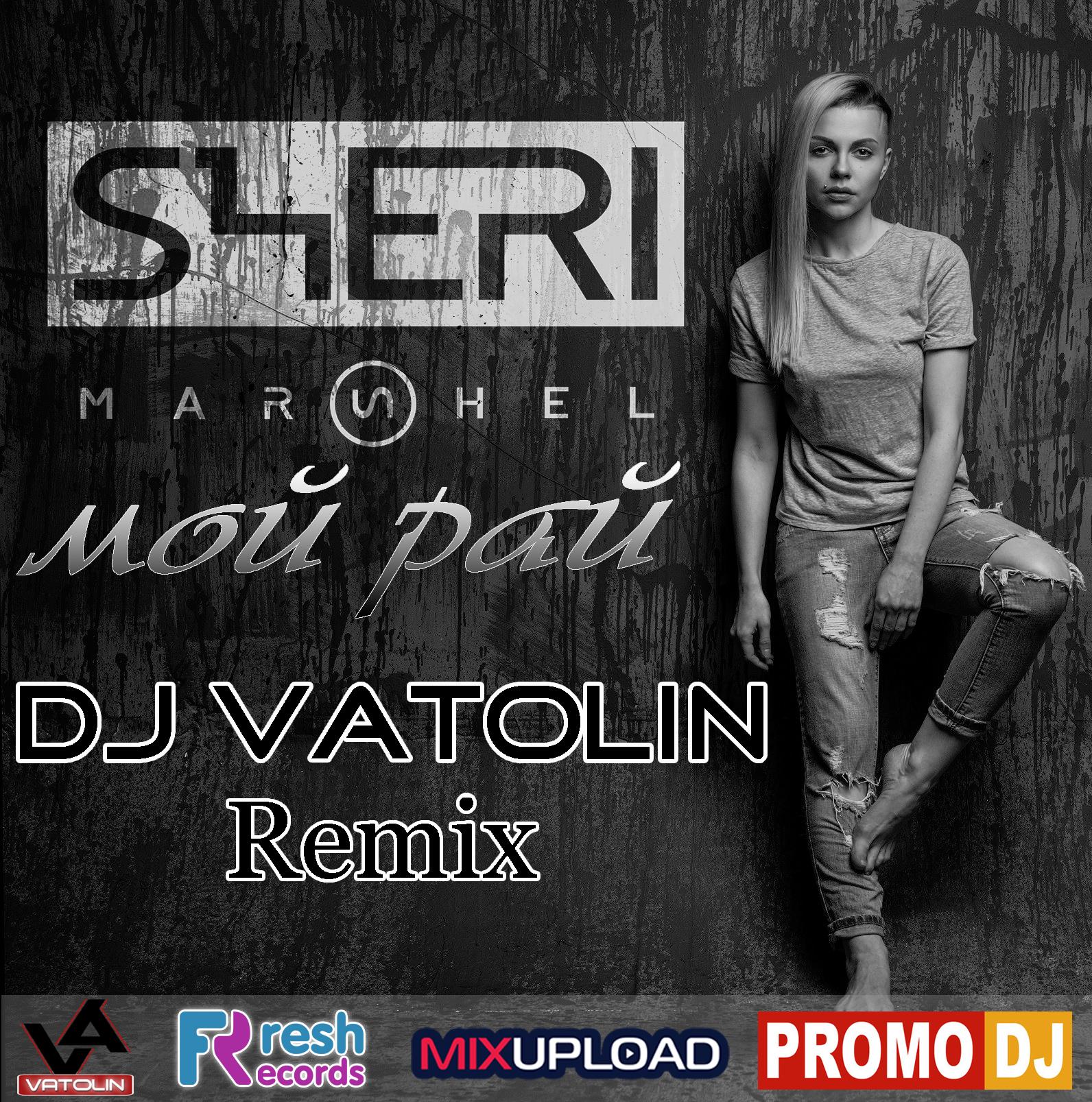 Sheri Marshel - Мой Рай (Dj Vatoli Remix )