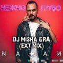 Natan -  Нежно грубо  (DJ Misha GRA ext mix)
