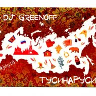 Dj GreenOFF - ТусиНаРуси (top of July18)