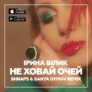 Ірина Білик  - Не ховай очей (Shnaps & Sanya Dymov Remix)