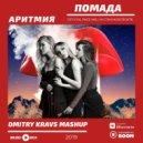 Аритмия - Помада (Dmitry Kravs Mashup)