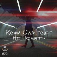 Roma Gastroler - Не понять (Original Mix)