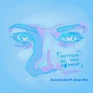 H1GH - Потуши во мне пожар (KalashnikoFF Deep Mix) ()