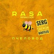 Rasa & Vertuga & Talyk - Пчеловод (Serg Shenon Bootleg)  (Radio Edit)