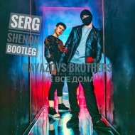 Gayazov$ Brother$ & Robbie Mendez - Не все дома (Serg Shenon Bootleg)