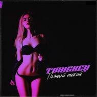 TwoGrey - Пьяный тобой (Original Mix)