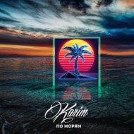 Karim - По морям (Original Mix)