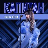 Ольга Веди - Капитан (Original Mix)