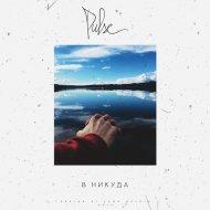 Pulse feat. Nt_Ata & Pulse & Nt_Ata - В никуда (Original Mix)