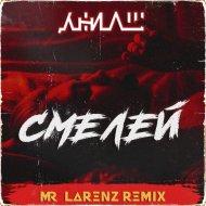 ДжиАш - Смелей (Mr. Lorenz Remix)