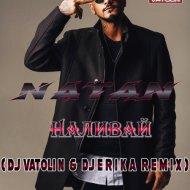 Natan - Наливай (Dj Vatolin & DJ Erika Radio Remix)
