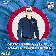 Vusso  - Нервно Куришь  (Foma Official Remix) (Radio Edit)