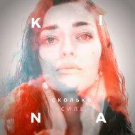 KI.NA - Сколько силы (Original Mix)