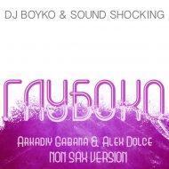 Dj Boyko & Sound Shocking - Глубоко (Dj Arkadiy Gabana & Dj Alex Dolce No Sax Remix)
