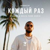 MONATIK  - Каждый раз  (Shnaps & Kolya Funk Remix)