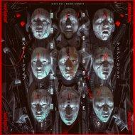 Demien Sixx & Nukage - Maximum Overdrive (feat. Nukage) (Instrumental)