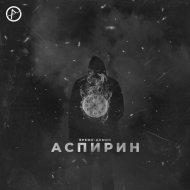 Аспирин - Время-Демон (Original Mix)