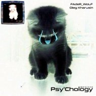 FAdeR_WoLF - Psy\'Chology #20191004 ()