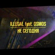 ILLEGAL & OSMOS - НЕ СЕГОДНЯ (feat. OSMOS) (Original Mix)