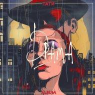Тати - Часовые пояса (Original Mix)
