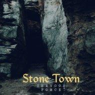 Seryoga Force - Stone Town (Original Mix)