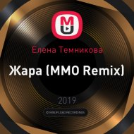 Елена Темникова - Жара (MMO Remix)