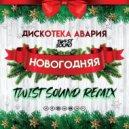 Дискотека авария - Новогодняя (TWIST SOUND Radio Remix)