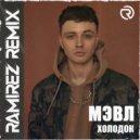Мэвл - Холодок (Ramirez Remix)