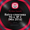 Dj Alex Sweed - Retro-спектива 90-х  № 2 (Mix 2014)
