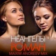 Неангелы - Роман (Maxim Andreev Mix)